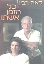 Leah Rabin interview, 1991 August