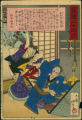 Osono attacking Keyamura Rokusuke, a retainer of Toyotomi Hideyoshi, thinking..