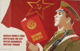 Military service in the Soviet army is an honor for young Soviet people
